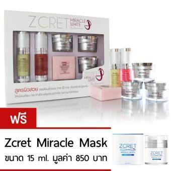 Zcret Miracle White ครีมหน้าขาวใส เซ็ท 15 g. 6ชิ้น/เซ็ท ฟรี ZCRET Miracle Mask 15 g. 1 ชิ้น