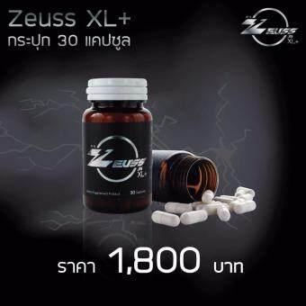 Zeuss XL+ อาหารเสริมผู้ชาย บำรุงร่างกาย ปลุกพลังเทพในตัวคุณ ด้วยไวอากร้าธรรมชาติ 500 มิิลลิกรัม 30 แคปซูล (1 กล่อง)