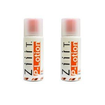 ZiiiT P-Lotion 50 ml. จำนวน 2 ชิ้น