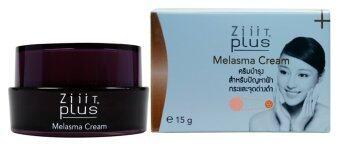 ZiiiT Plus Melasma Cream 15g
