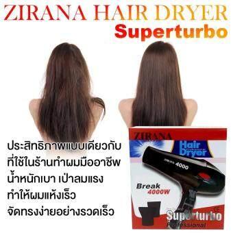 2560 ZIRANA 4000W Superturbo Professional Hair Dryer ไดร์เป่าผมดีไซน์ทันสมัย น้ำหนักเบา เป่าลมแรง ปรับอุณภูมิร้อน อุ่น เย็นได้3ระดับ ผมแห้งเร็ว จัดทรงง่ายดาย เหมาะสำหรับร้านเสริมสวย บ้านหรือโรงแรม 1 ชุด