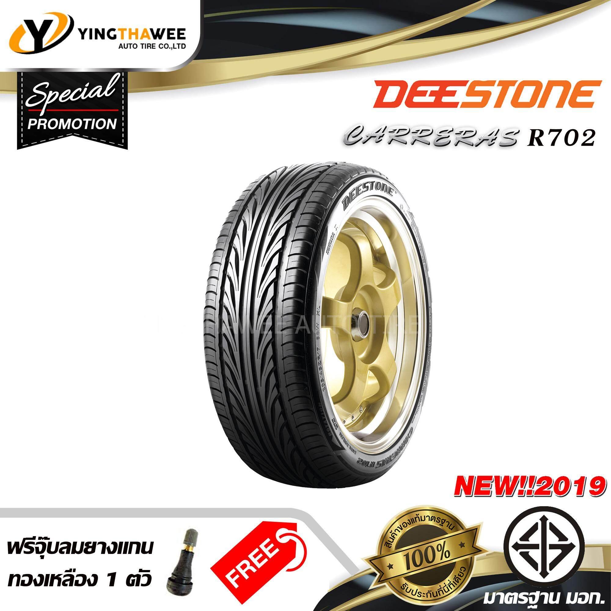 สุโขทัย DEESTONE ยางรถยนต์ 245/35R20 รุ่น Carreras R702  1 เส้น (ปี 2019) แถมจุ๊บลมยางแกนทองเหลือง 1 ตัว
