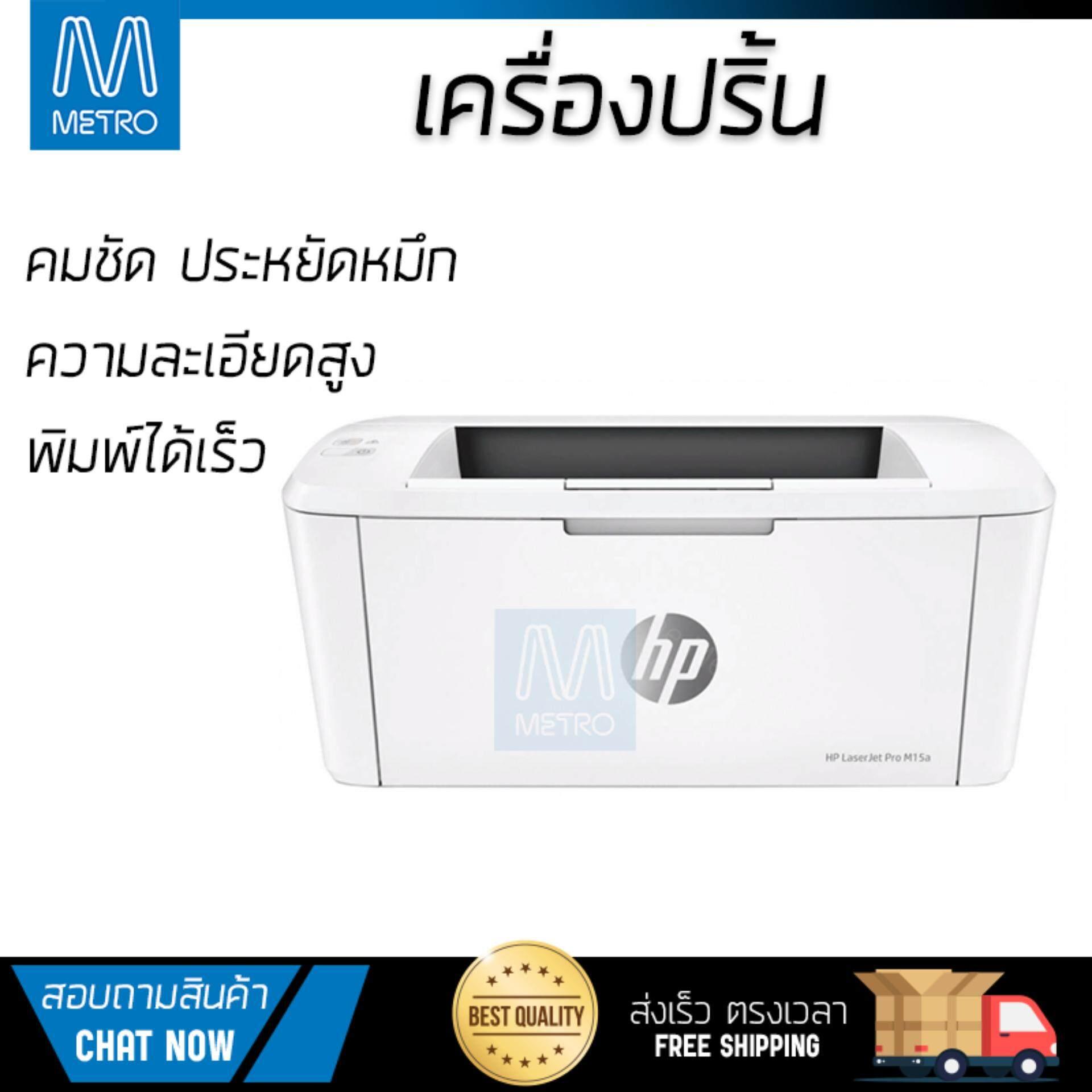 โปรโมชัน เครื่องพิมพ์เลเซอร์           HP ปริ้นเตอร์ เลเซอร์ รุ่น Pro M15A             ความละเอียดสูง คมชัด พิมพ์ได้รวดเร็ว เครื่องปริ้น เครื่องปริ้นท์ Laser Printer รับประกันสินค้า 1 ปี จัดส่งฟรี Ke