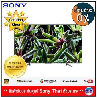 Sony Bravia 4K Ultra HD TV - HDR - สมาร์ททีวี รุ่น KD-43X7000G ขนาด 43 นิ้ว X7000G Series ** ผ่อนชำระ 0% **