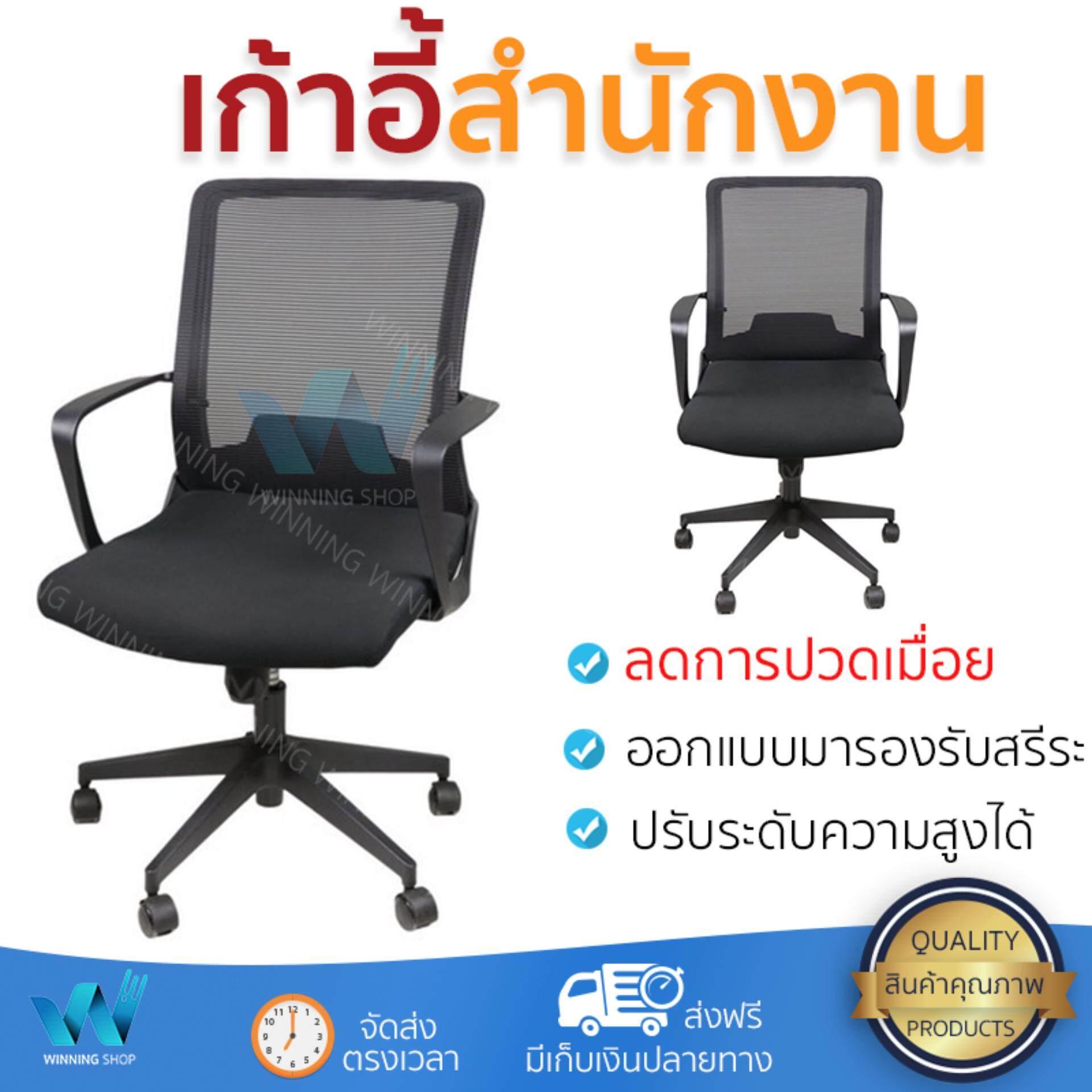 ราคาพิเศษ เก้าอี้ทำงาน เก้าอี้สำนักงาน เก้าอี้สำนักงาน SVEN D1-388BB NET/ผ้าดำ | FURDINI | D1-388BB BLACK ลดอาการปวดเมื่อยลำคอและไหล่ เบาะนุ่มกำลังดี นั่งสบาย ไม่อึดอัด ปรับระดับความสูงได้ Office Cha