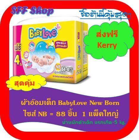 เก็บเงินปลายทางได้ ส่งฟรี Kerry!!! ผ้าอ้อมกางเกงเด็ก แพมเพิส เบบี้เลิฟ นิวบอร์น / อีซีเทป  BabyLove New Born / Easy Tape  1 แพ็คใหญ่ สุดคุ้ม