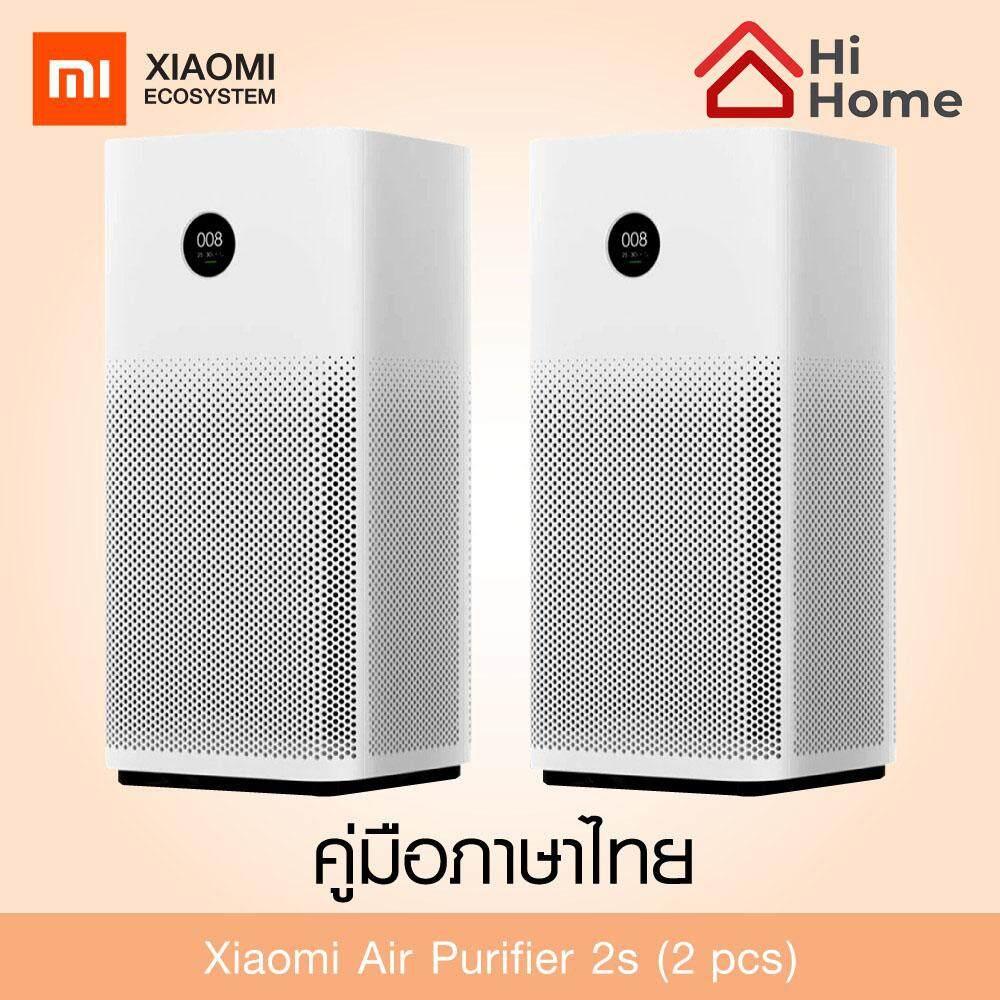 สอนใช้งาน  อุบลราชธานี เครื่องฟอก Xiaomi Mi Air Purifier 2S ศูนย์จีน Chinese Version (ประกัน 6 เดือน   เครื่องฟอกอากาศ Xiaomi ศูนย์จีน Chinese Version เครื่องฟอกอากาศ Xiaomi รุ่น 2s - ไส้กรอง - สายไฟ Xiaomi Mi Air Purifier 2s (ศูนย์จีน Chinese Ver.) กรองฝุ่น PM2.5