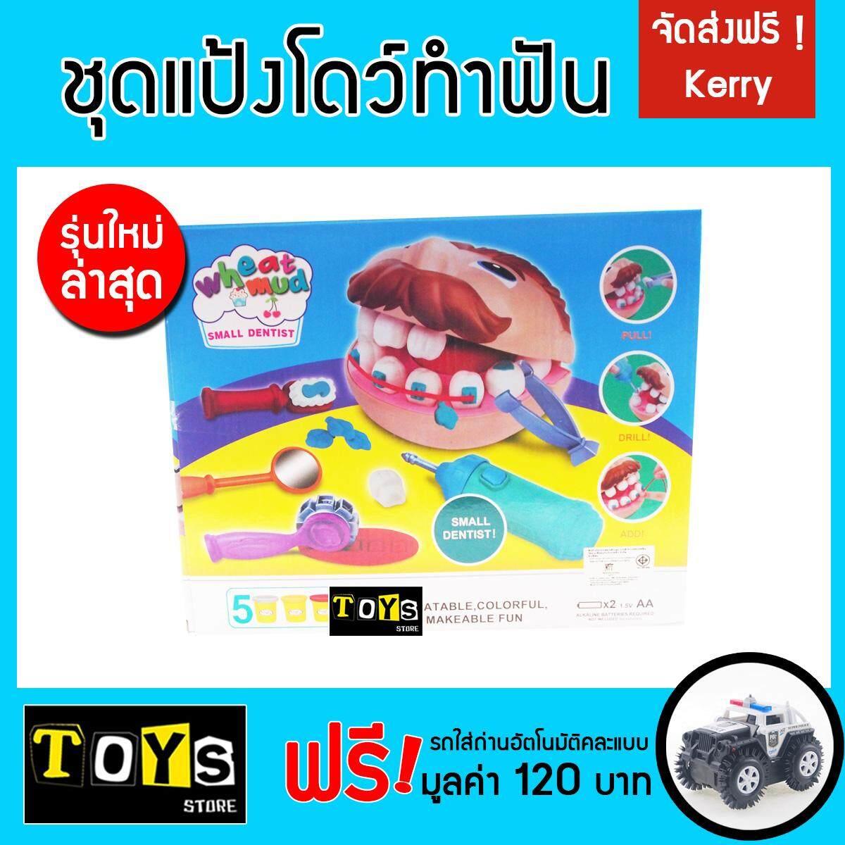 แป้งโดว์ ชุดแป้งโดว์หมอฟัน  แป้งโดว์สำหรับทำฟัน แป้งเด็กเล่น ของเล่นเด็กพร้อมอุปกรณ์ เสริมพัฒนาการเด็ก ส่งฟรี Kerry (ชุดแป้งโดว์หมอฟัน)
