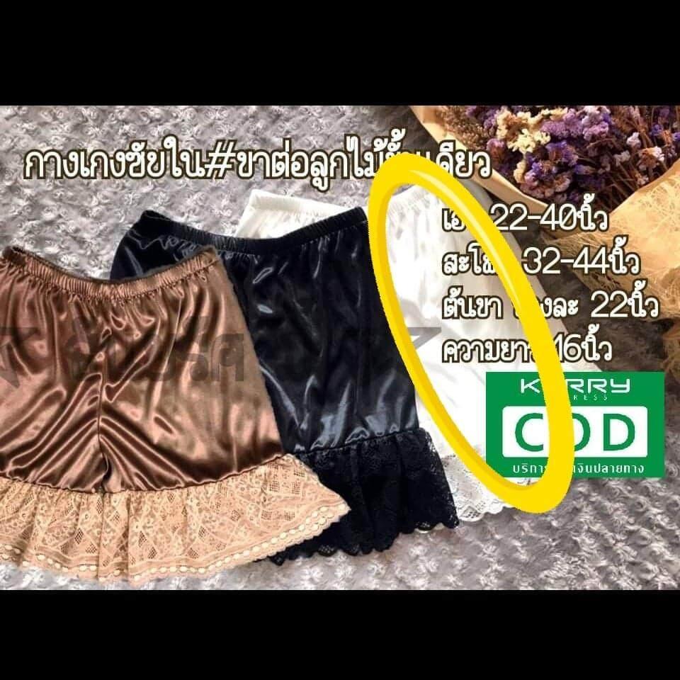 ลดสุดๆ ธันยรัศ มิ์. กางเกงซับในเกาหลี#ขาต่อลูกไม้ชั้นเดียว240.- จัดส่งKerry.เท่านั้น /อยากได้ราคาส่งตั้งแต่ตัวแรก#ทักแชท /พร้อมโอนถูกกว่า