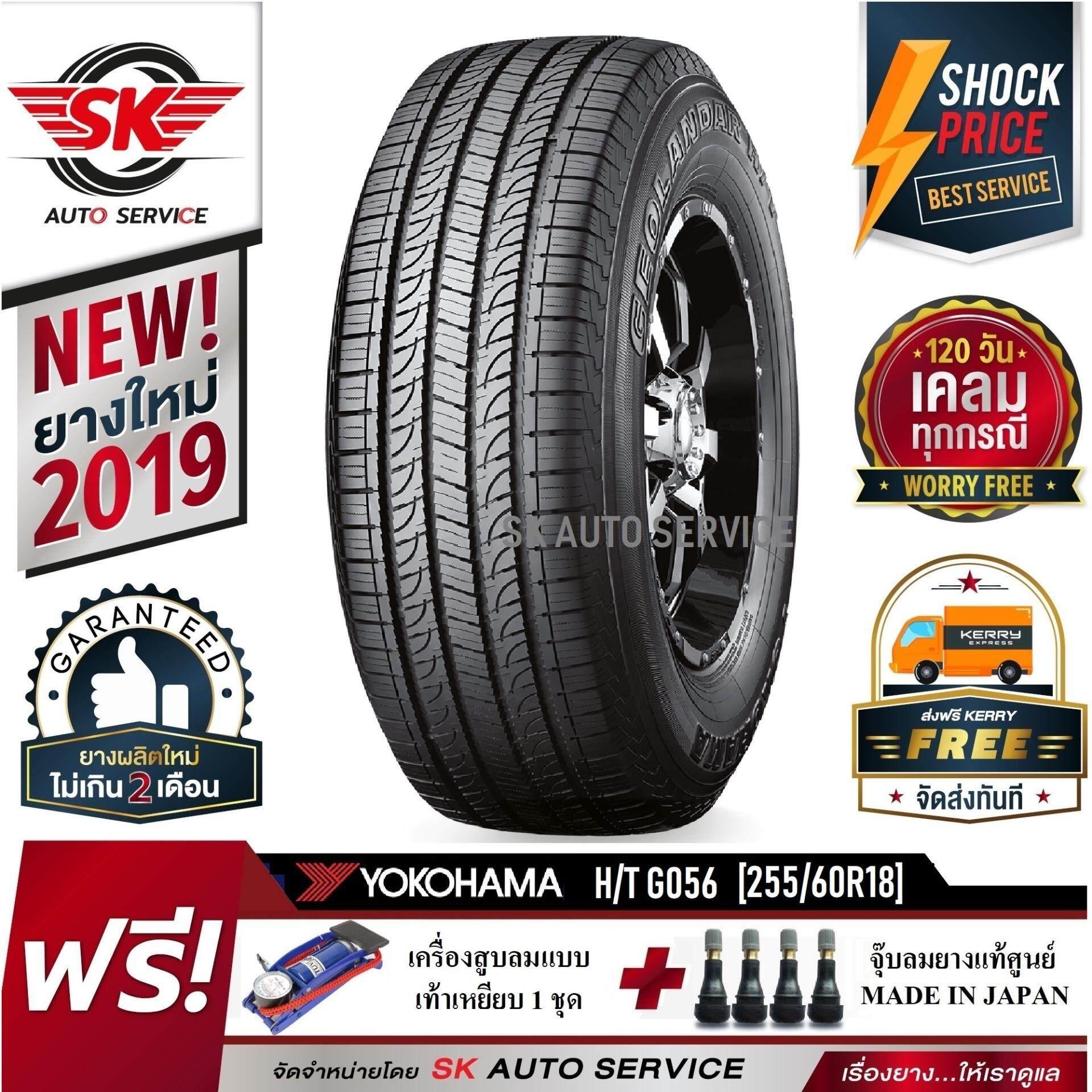 ประกันภัย รถยนต์ 3 พลัส ราคา ถูก กำแพงเพชร YOKOHAMA ยางรถยนต์ 255/60R18 (ล้อขอบ18) รุ่น GEOLANDAR H/T G056 4 เส้น (ใหม่กริ๊ปปี2019)