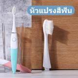 แปรงสีฟันไฟฟ้า ช่วยดูแลสุขภาพช่องปาก กำแพงเพชร G01หัวแปรงสีฟัน electric toothbrush