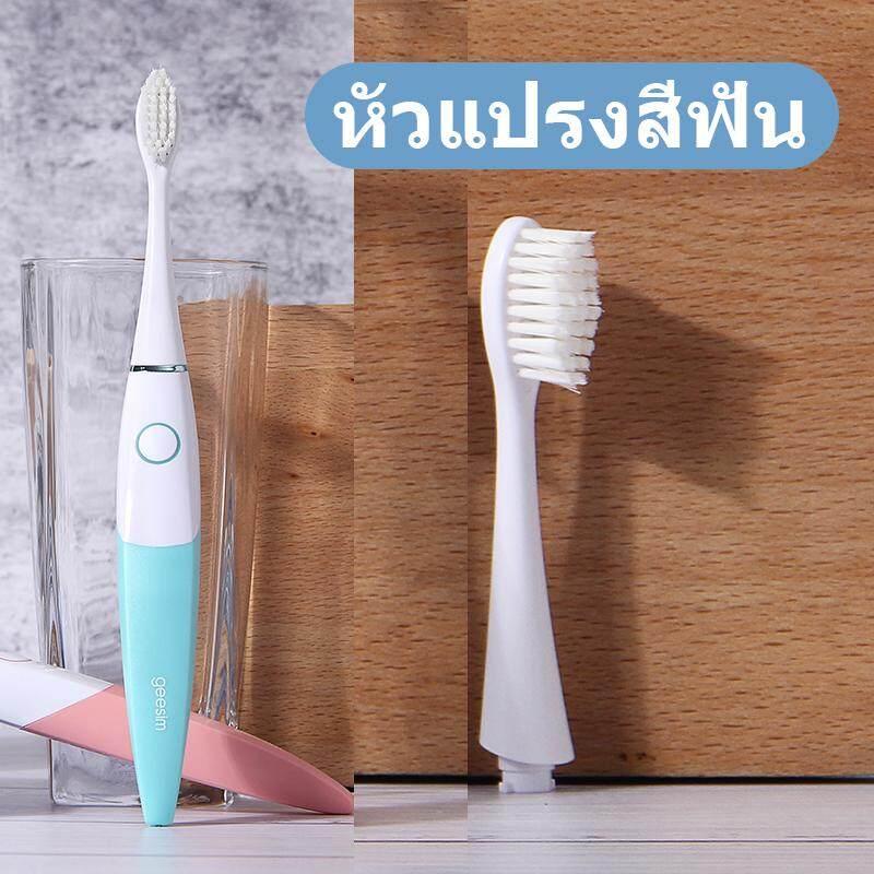 แปรงสีฟันไฟฟ้า ช่วยดูแลสุขภาพช่องปาก ฉะเชิงเทรา หัวแปรงสีฟัน electric toothbrush【G01】