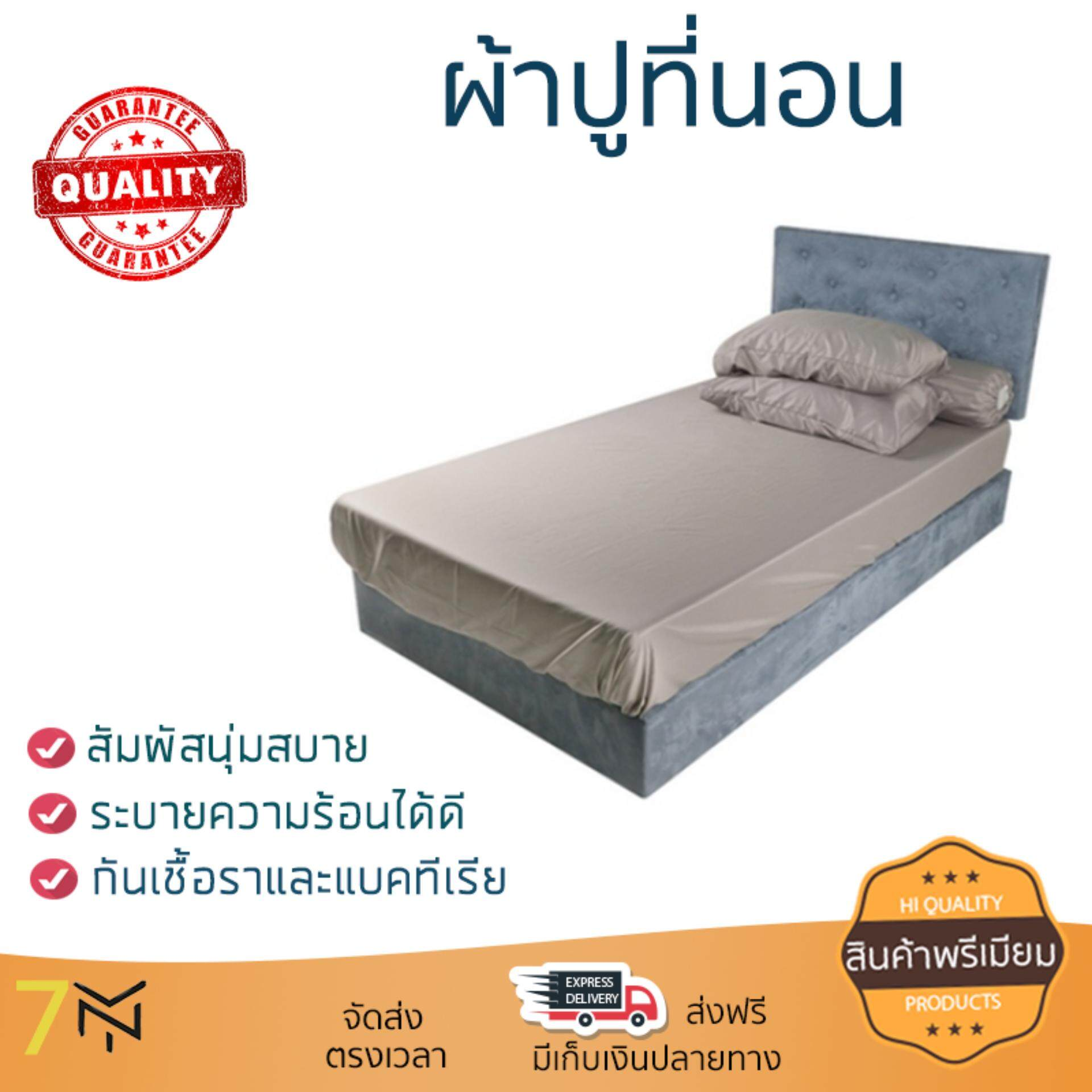 เก็บเงินปลายทางได้ ผ้าปูที่นอน ผ้าปูที่นอนกันไรฝุ่น ผ้าปู T3 HOME LIVING STYLE 375TC CLINIC GREY | HOME LIVING STYLE | ผ้าปู T3 CLINIC GREY สัมผัสนุ่ม นอนหลับสบาย เส้นใยทอพิเศษ ระบายความร้อนได้ดี กันเชื้อราและแบคทีเรีย Bed Sheet Set จัดส่งฟรี Kerry ทั่วประเทศ