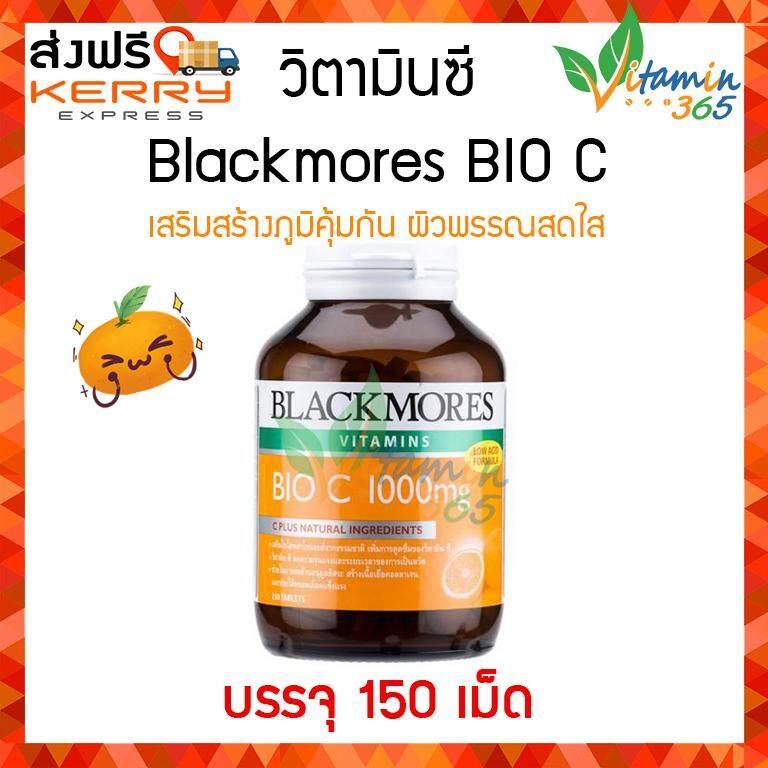 ยะลา (150เม็ด) Vitamin C Blackmores Bio-c วิตามินซี แบลคมอร์ส ไบโอ ซี 1000 mg