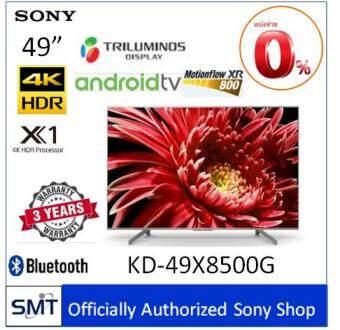 Sony  49 4K HDR Andriod TV KD-49X8500G (สีเงิน) รุ่นปี 2019
