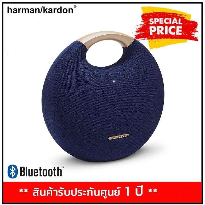 สอนใช้งาน  กระบี่ Harman Kardon Onyx Studio 5 Bluetooth Wireless Speaker (Onyx5) - Blue