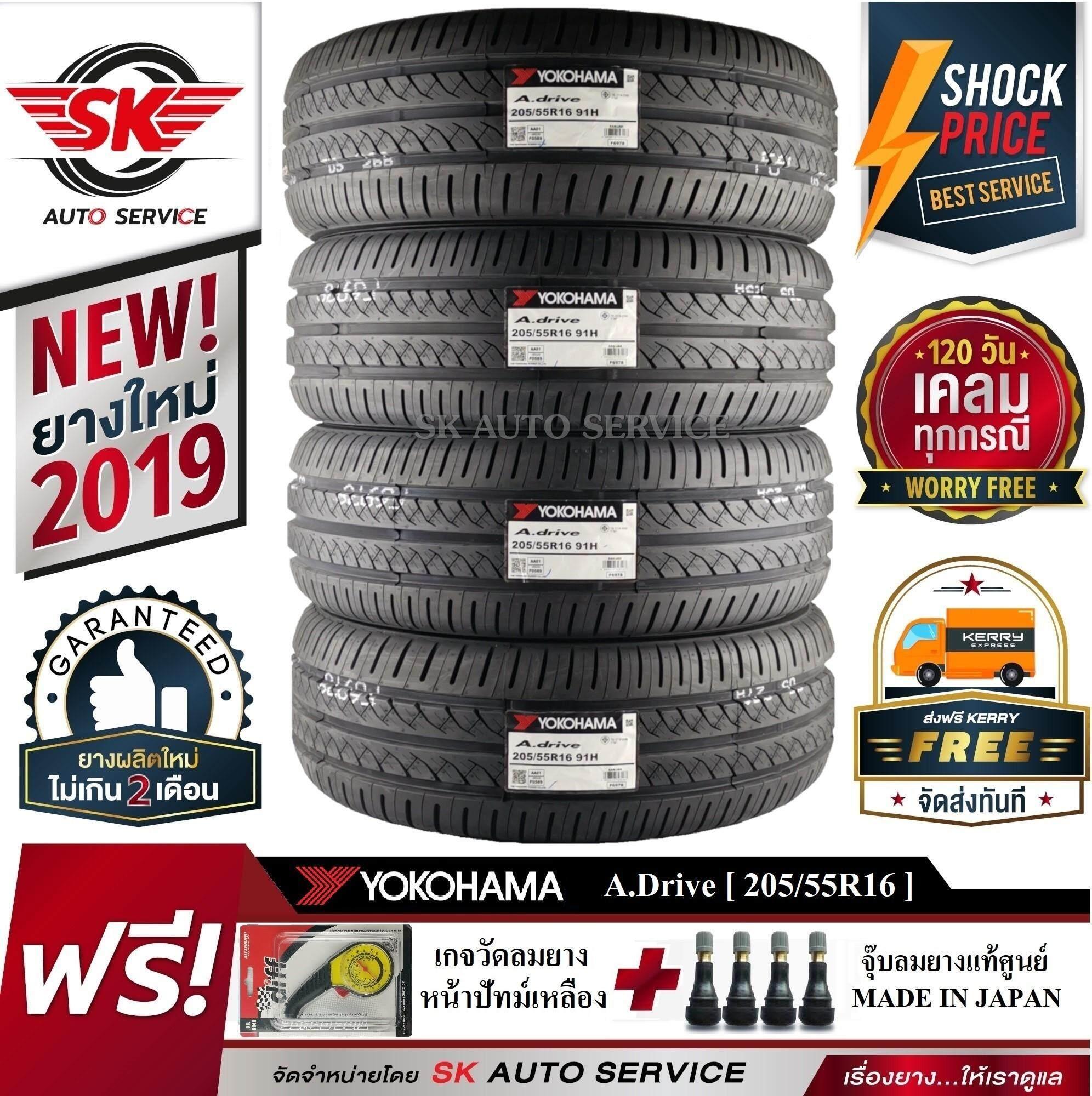 ประกันภัย รถยนต์ แบบ ผ่อน ได้ สตูล YOKOHAMA ยางรถยนต์ 205/55R16 (ล้อขอบ16) รุ่น A.drive AA01 4 เส้น(ยางใหม่กริ๊ปปี 2019)
