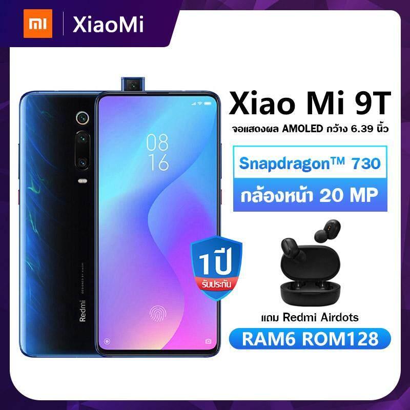 ยี่ห้อนี้ดีไหม  บึงกาฬ Xiaomi Mi 9T [Redmi K20] 6GB RAM 128GB ROM Global Version 【ซื้อ1ฟรี Redmi AirDots】รับประกัน1 ปี