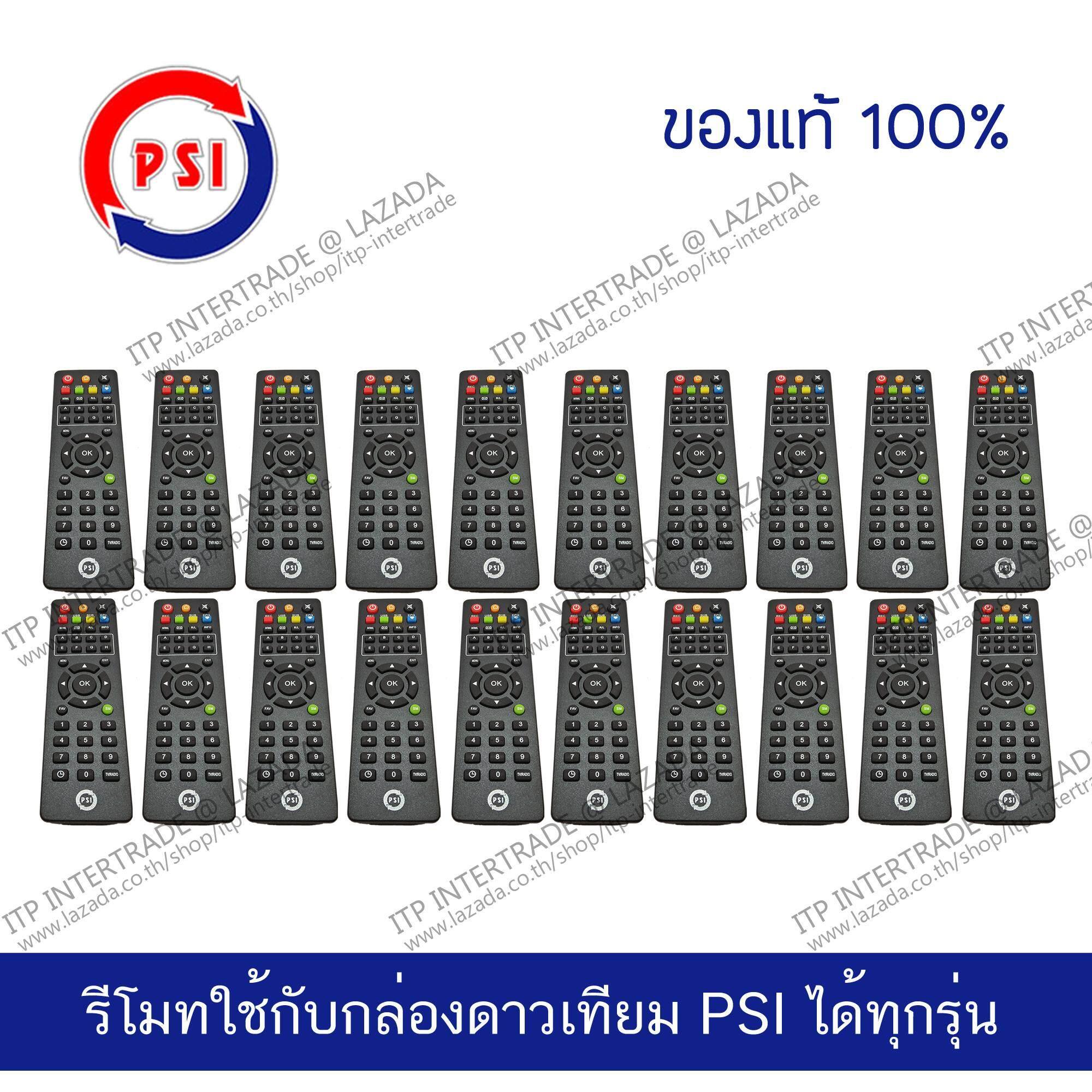 ลดสุดๆ [แพ็ค20] PSI Remote รีโมทใช้กับกล่องดาวเทียม PSI ได้ทุกรุ่น ของแท้ 100% (ส่ง kerry ฟรี)