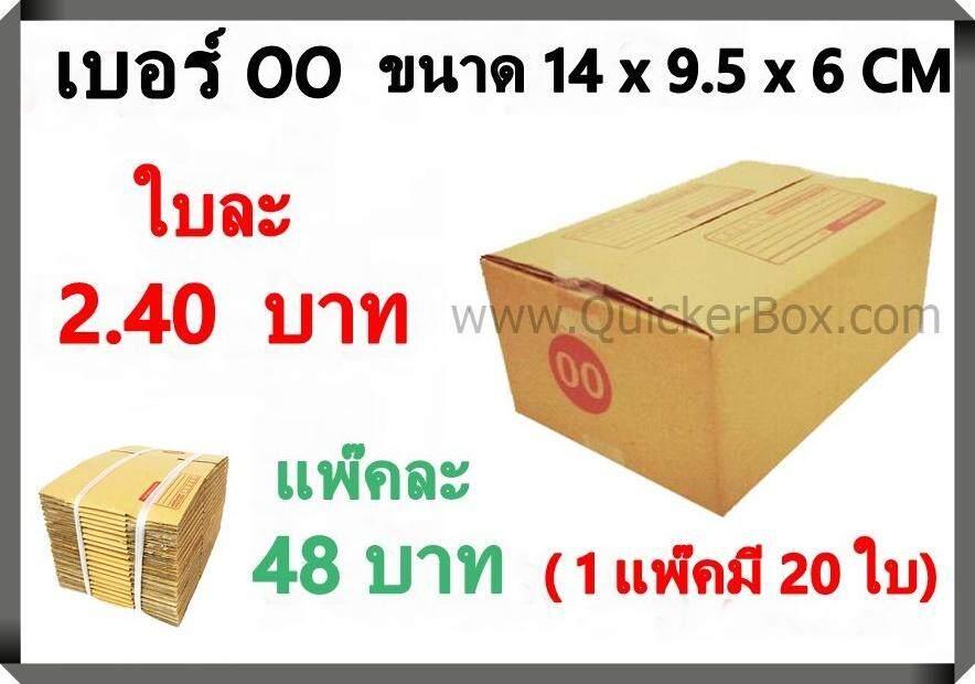 ขายดีมาก! กล่องพัสดุ กล่องไปรษณีย์ฝาชน เบอร์ 00 (20 ใบ 48 บาท) รวมค่าส่งด่วน Kerry 50 บาท แล้ว