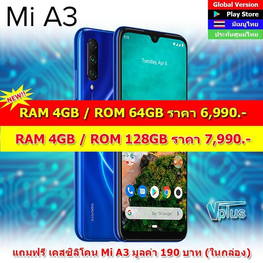 การใช้งาน  ชัยภูมิ Xiaomi Mi A3 Global Version เครื่องศูนย์ไทย ประกันศูนย์ไทย 1ปี