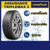 ประกันภัย รถยนต์ 2+ สิงห์บุรี Goodyear ยางรถยนต์ 205/60R16 รุ่น Assurance TripleMax2