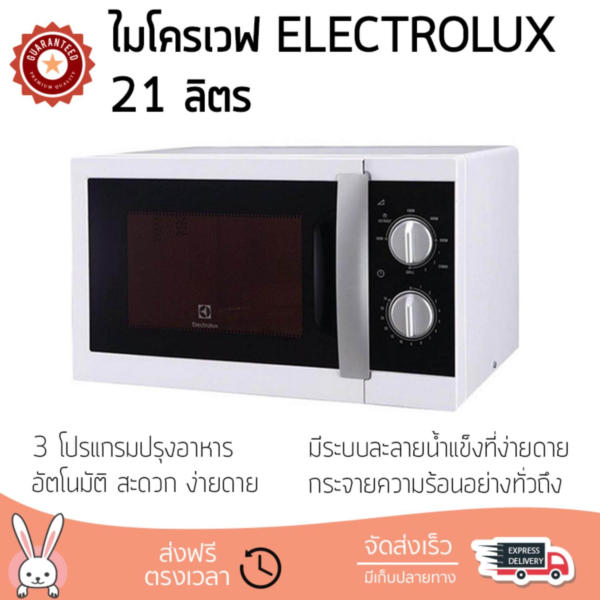 รุ่นใหม่ล่าสุด ไมโครเวฟ เตาอบไมโครเวฟ ไมโครเวฟ ELECTROLUXEMM2101GW 21L   ELECTROLUX   EMM2101GW ปรับระดับความร้อนได้หลายระดับ  มีฟังก์ชันละลายน้ำแข็ง ใช้งานง่าย Microwave จัดส่งฟรีทั่วประเทศ
