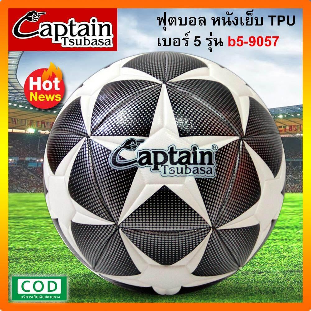 การใช้งาน  Captain Tsubasa  football ลูกฟุตบอล ลูกบอล รุ่น B5-9057 หนังเย็บ PVC เบอร์ 5