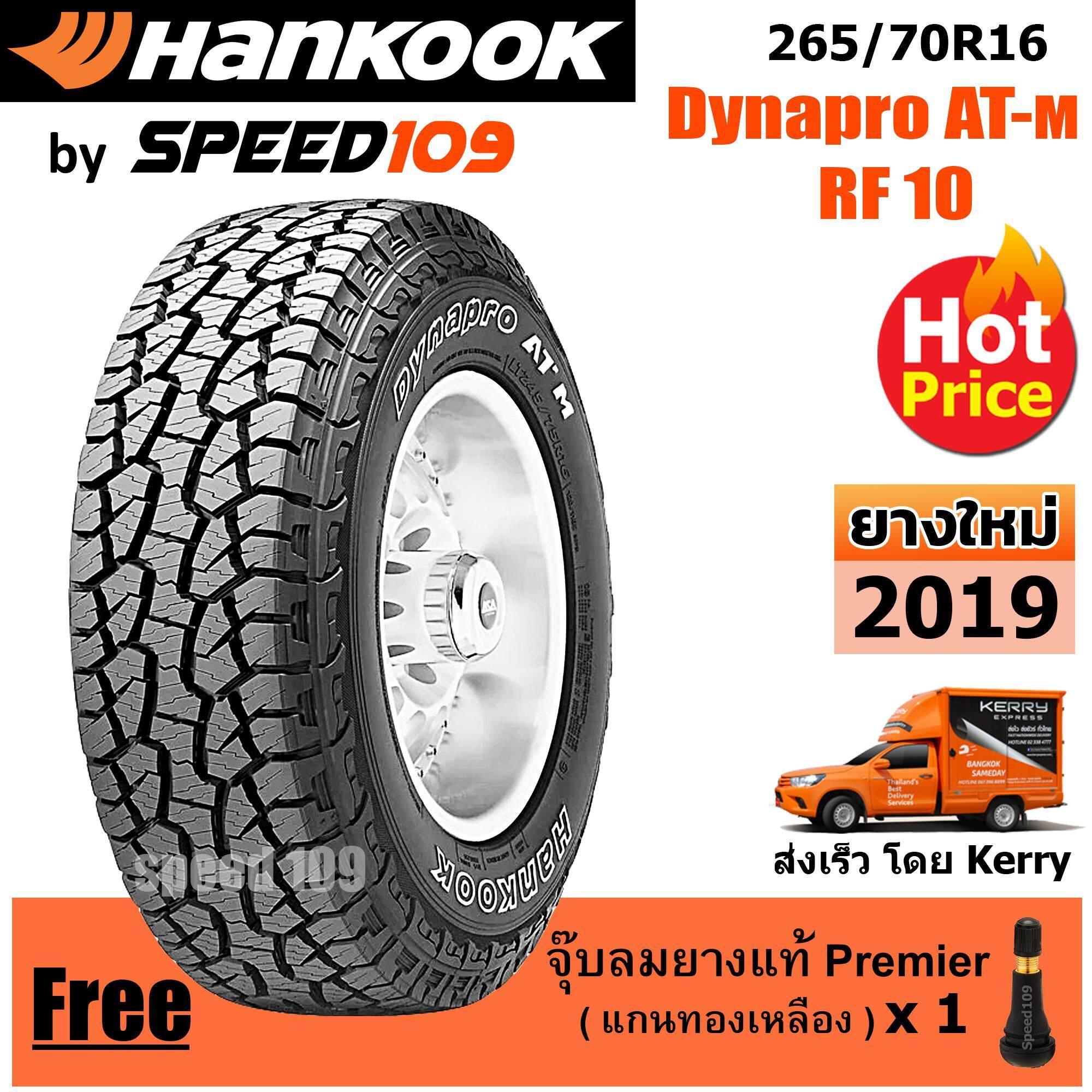 ประกันภัย รถยนต์ 2+ ตรัง HANKOOK ยางรถยนต์ ขอบ 16 ขนาด 265/70R16 รุ่น Dynapro ATM  RF10 - 1 เส้น (ปี 2019)