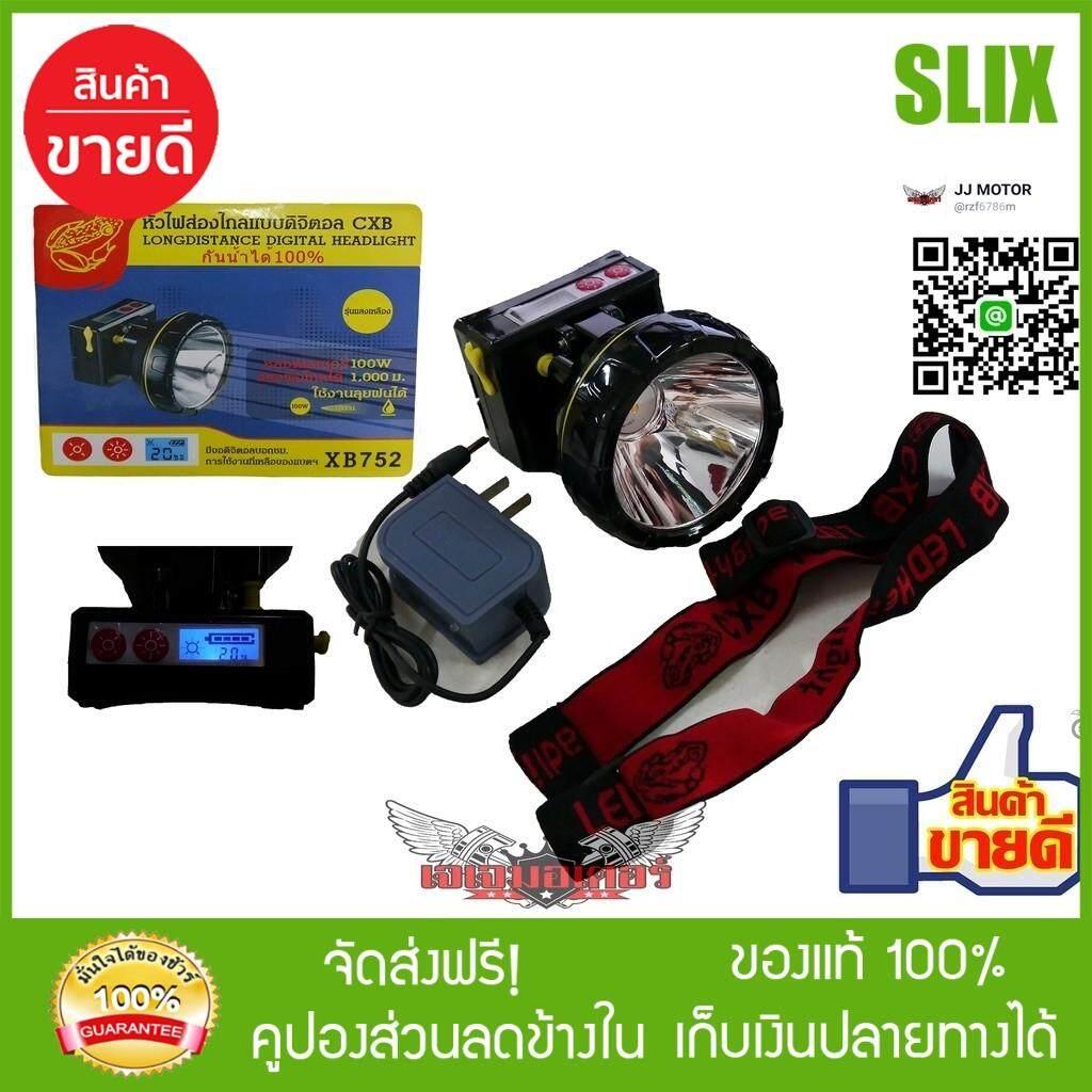 สุดยอดสินค้า!! [Slix] ไฟฉายคาดหัว แบบดิจิตอล CXB รุ่น XB752 แสงสีเหลือง ไฟฉาย led ไฟฉายคาดหัว led ส่งฟรี Kerry เก็บเงินปลายทางได้