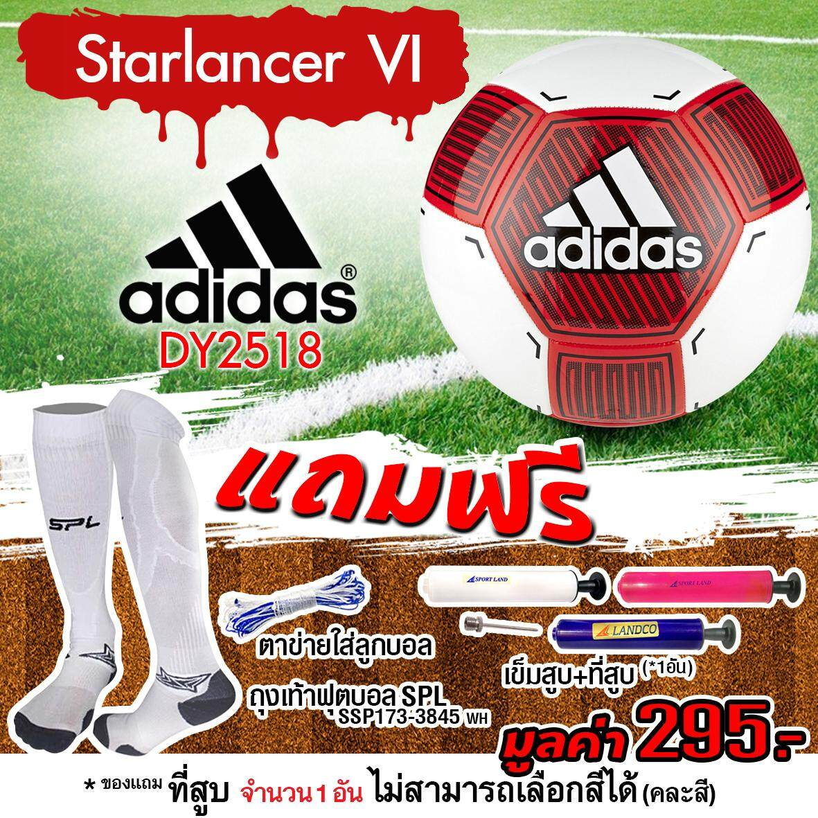 Adidas ฟุตบอลหนัง อาดิดาส Football Starlancer VI DY2518(500) แถมฟรี ตาข่ายใส่ลูกฟุตบอล + เข็มสูบสูบลม + สูบมือ SPL รุ่น SL6 + ถุงเท้าฟุตบอล Striker 17.3 WH