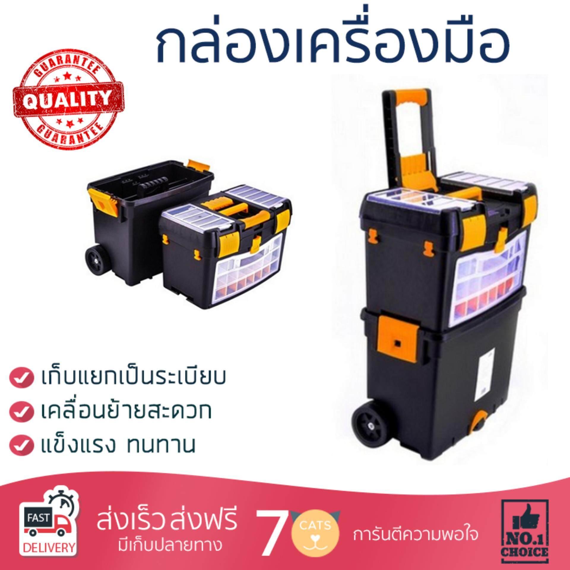 เก็บเงินปลายทางได้ กล่องเครื่องมือ กล่องเก็บอุปกรณ์  กล่องเครื่องมือ มีล้อ HL3042 24
