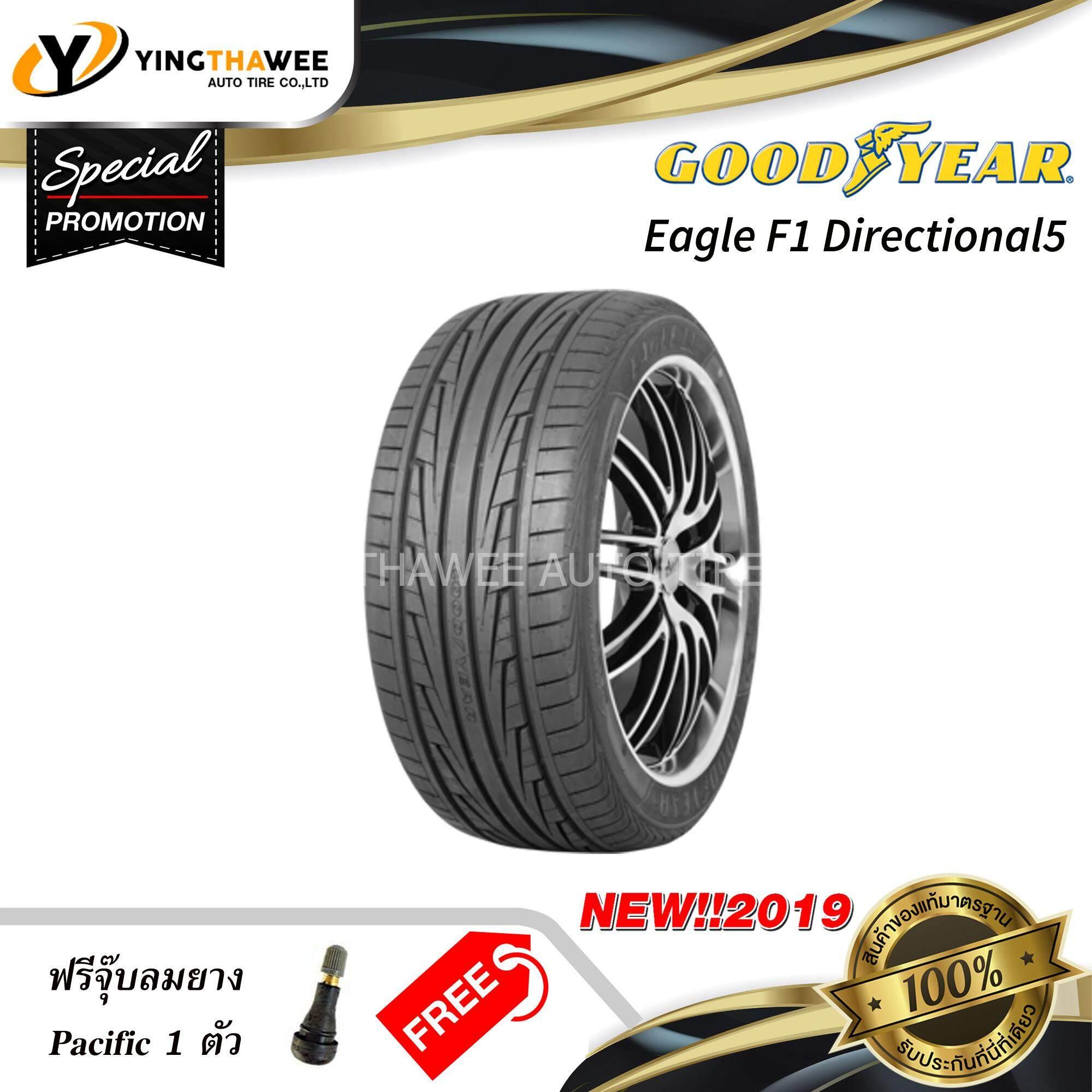 ประกันภัย รถยนต์ ชั้น 3 ราคา ถูก ลำพูน GOODYEAR ยางรถยนต์ 205/45R17 รุ่น Eagle F1 Directional5  1 เส้น (ปี 2019) แถมจุ๊บลมยางแกนทองเหลือง 1 ตัว