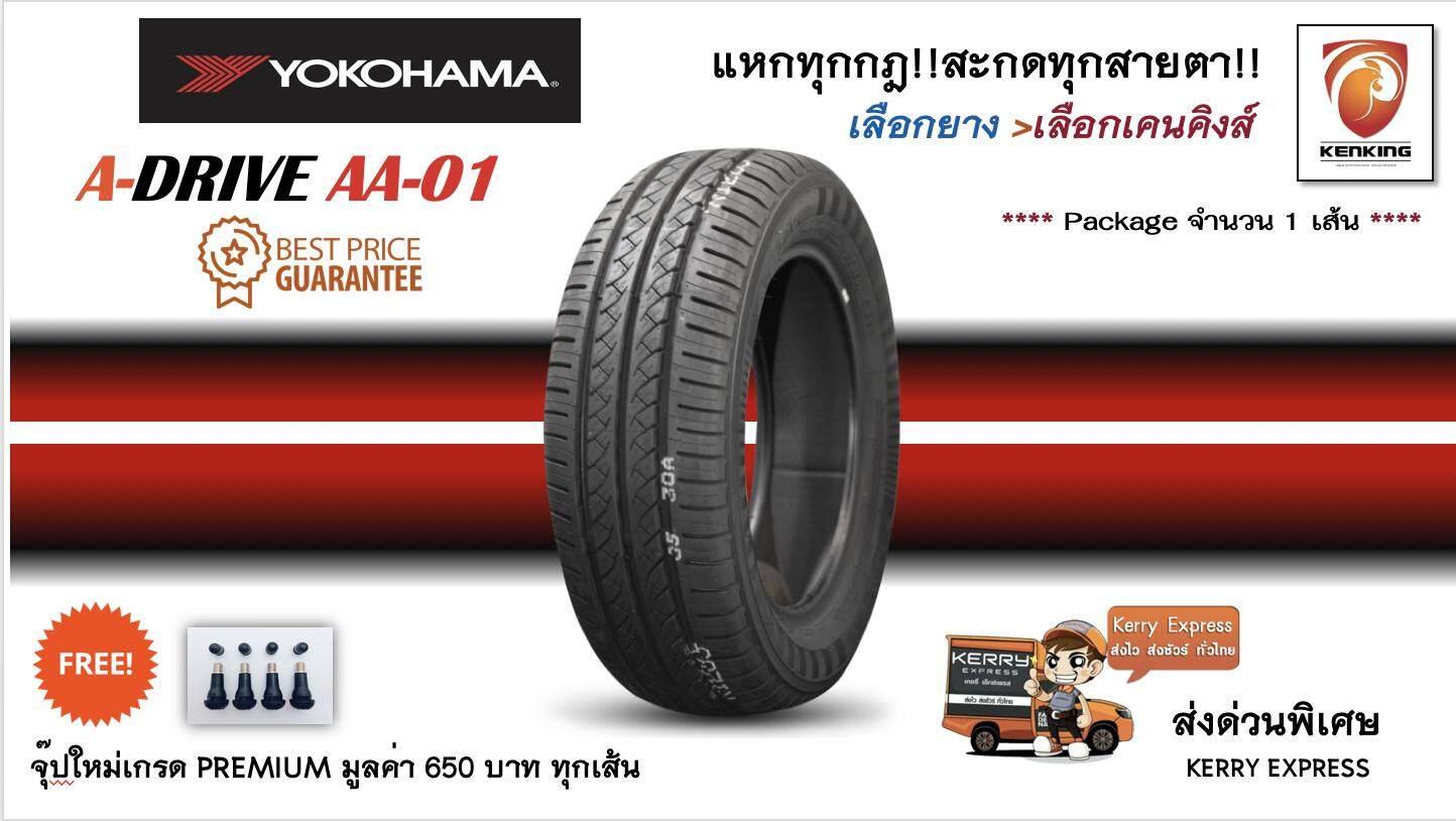 สุดยอดสินค้า!! ยางรถยนต์ขอบ15 YOKOHAMA 195/60 R15 AA-01 NEW!! ( 1 เส้น ) ฟรี!! จุ๊ปใหม่ Premium เกรด