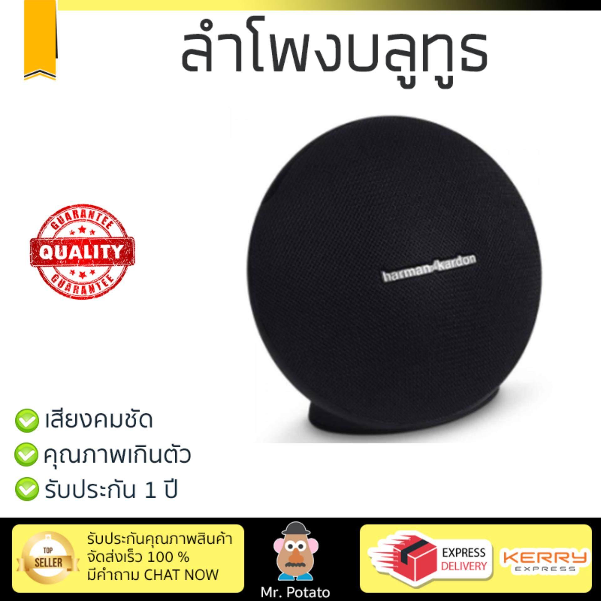 ยี่ห้อนี้ดีไหม  ปราจีนบุรี จัดส่งฟรี ลำโพงบลูทูธ  Harman Kardon Bluetooth Speaker 2.1 Onyx Mini Black เสียงใส คุณภาพเกินตัว Wireless Bluetooth Speaker รับประกัน 1 ปี