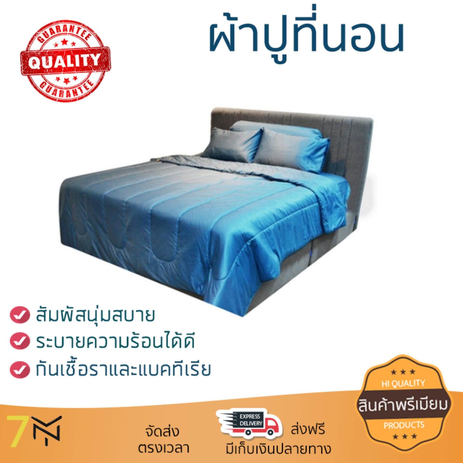 ขายดีมาก! ผ้าปูที่นอน ผ้าปูที่นอนกันไรฝุ่น ผ้าปู Q5 HOME LIVING STYLE 375TC SHIN NAVY | HOME LIVING STYLE | ผ้าปูQ5HLS375TC SHIN N สัมผัสนุ่ม นอนหลับสบาย เส้นใยทอพิเศษ ระบายความร้อนได้ดี กันเชื้อราและแบคทีเรีย Bed Sheet Set จัดส่งฟรี Kerry ทั่วประเทศ