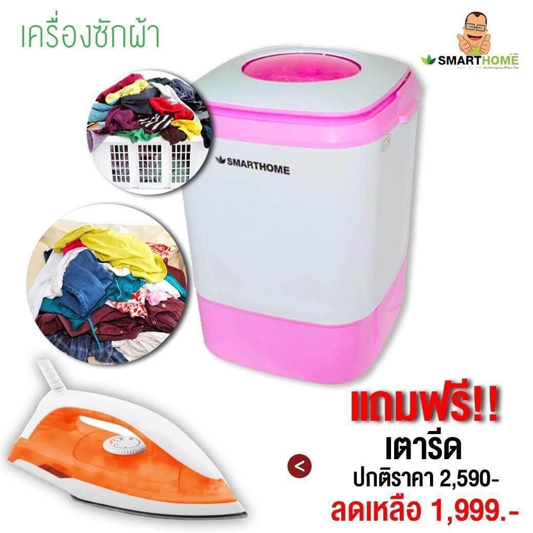 เครื่องซักผ้ามินิกึ่งอัตโนมัติ 4 Kg. Smarthome รุ่น SM-MW2502 แถมฟรี หม้อหุงข้าว 1.0 ลิตร