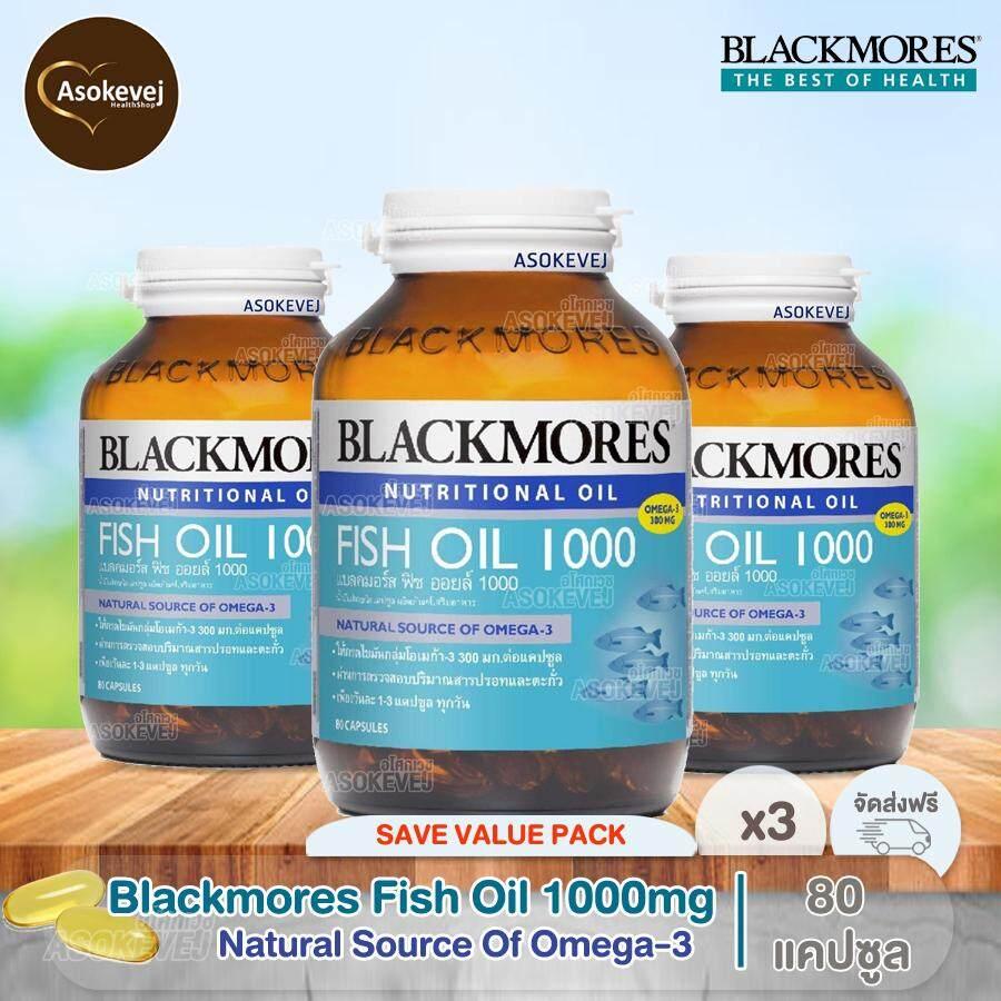 ชัยนาท Blackmores Fish Oil 1000มก 80เม็ด (1แพค 3ขวด) แบลคมอร์ส ฟิช ออย ป้องกันโรคหัวใจ ไมเกรน บำรุงสมอง