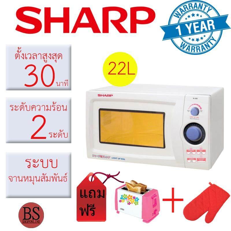 ไมโครเวฟ SHARP รุ่น R-280 SHARP 22 ลิตร Microwave sharp เตาอบไมโครเวฟ ไมโครเวฟ ราคา ฟังก์ชั่นทันสมัยใช้งานง่าย กำลังไฟ 800 วัตต์ อาหารร้อนเร็ว ประหยัดเวลาในการทำอาหาร ระบบจานหมุน อาหารสุกทั่วถึง ประหยัดไฟ ส่งฟรี เก็บเงินปลายทาง ของแท้ 100% รับประกัน 1 ปี