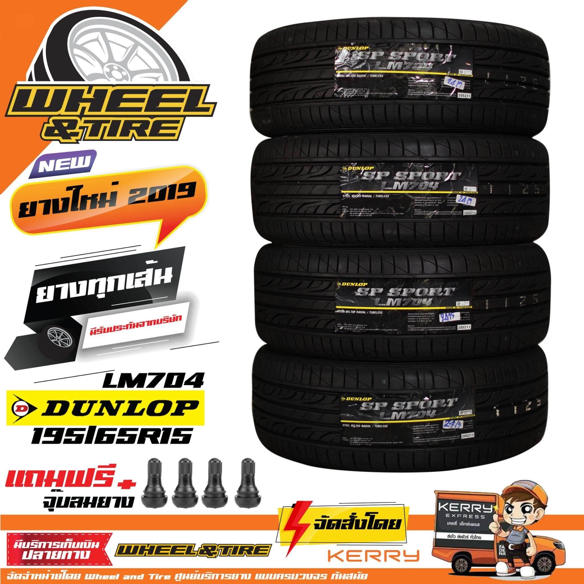 หนองคาย Dunlop ยางรถยนต์ 195/65R15 รุ่น LM 704 จำนวน 4 เส้น ยางใหม่ปี 2019 แถมฟรีจุ๊บลมยาง   4 ชิ้น