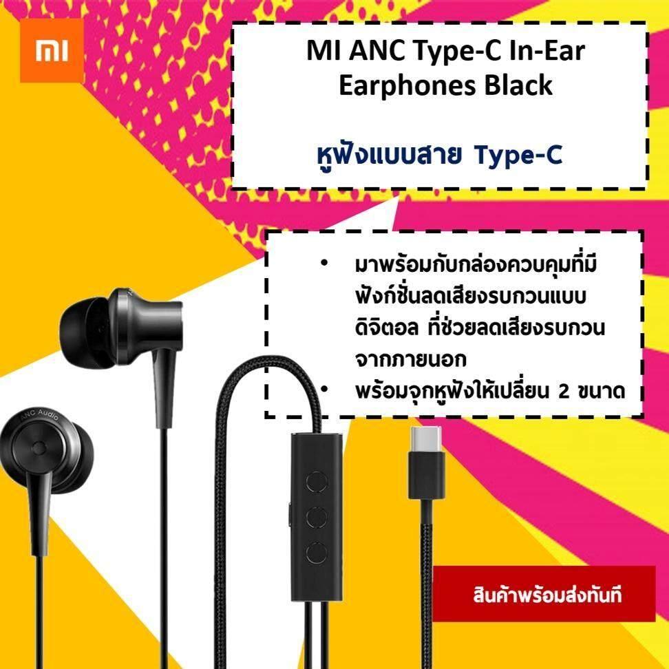 การใช้งาน  สุพรรณบุรี หูฟังมีขั้วต่อ Type-C จาก Xiaomi รุ่น Mi ANC & Type-C In-Ear Earphones เก็บง่าย สายไม่พันกัน ช่วยให้คุณสามารถเชื่อมต่อความสนุกทันที By IOTSIAM