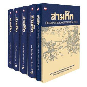 Book Time ชุดสามก๊ก สำนวนพระยาพระคลัง (หน) ราชบัณฑิตยสภาชำระ