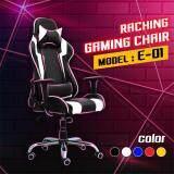 Gamer Furniture เก้าอี้คอมพิวเตอร์ เก้าอี้เกมส์ Gaming Chair รุ่น E-01 (White)
