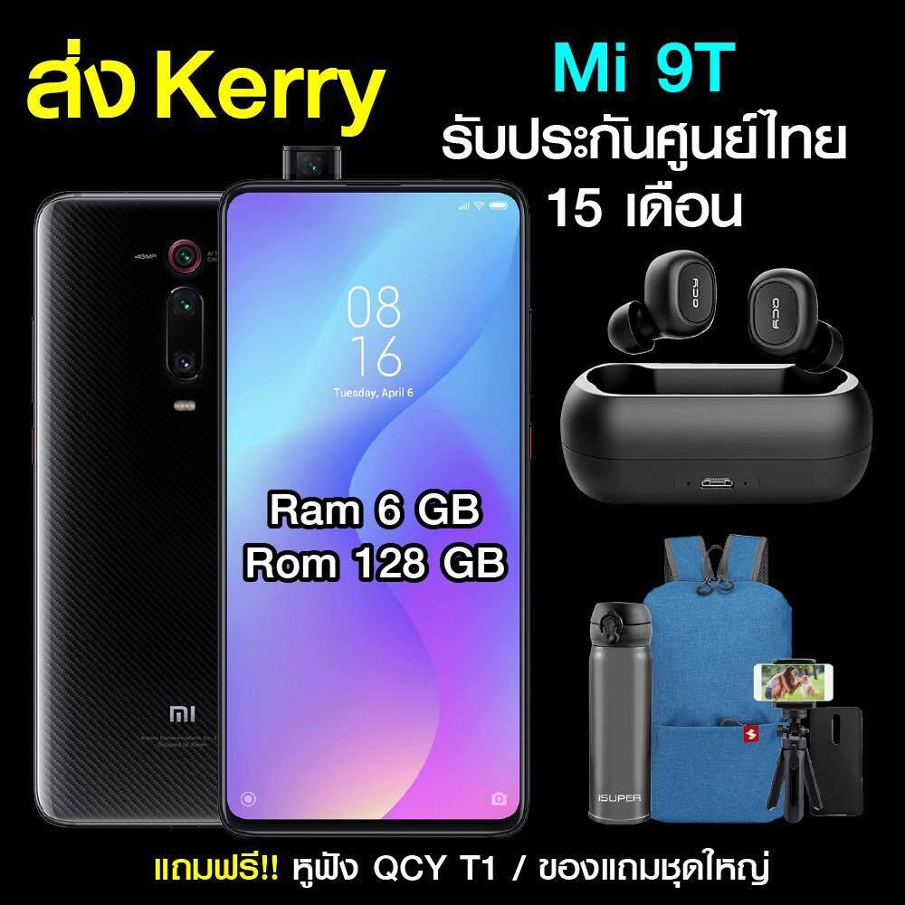 ลำปาง 【ของแถมชุดใหญ่】【ส่งฟรี!!】【ประกัน 15 เดือน】Xiaomi Mi 9T (6/128GB) แถมฟรี!! กระเป๋า isuper Bag Pack (คละสี) + หูฟัง QCY + กระบอกน้ำ Stainless เก็บความเย็น + ขาตั้งกล้อง Tripod + พร้อมเคสในกล่อง / Shopping D