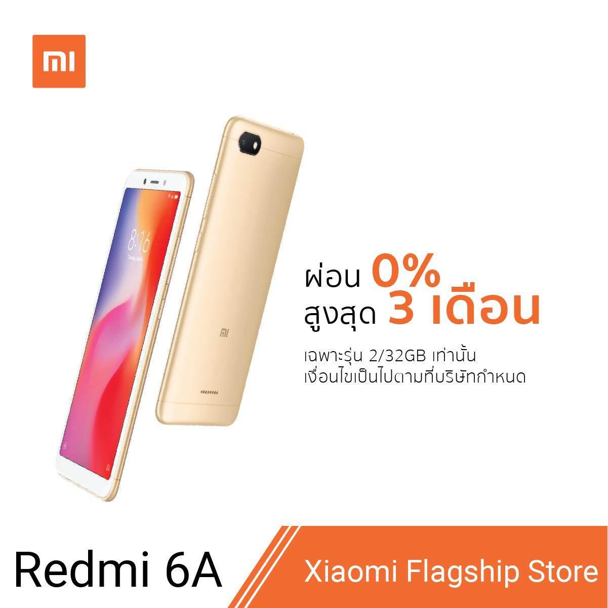 นครสวรรค์ Xiaomi Redmi 6A 2/16GB