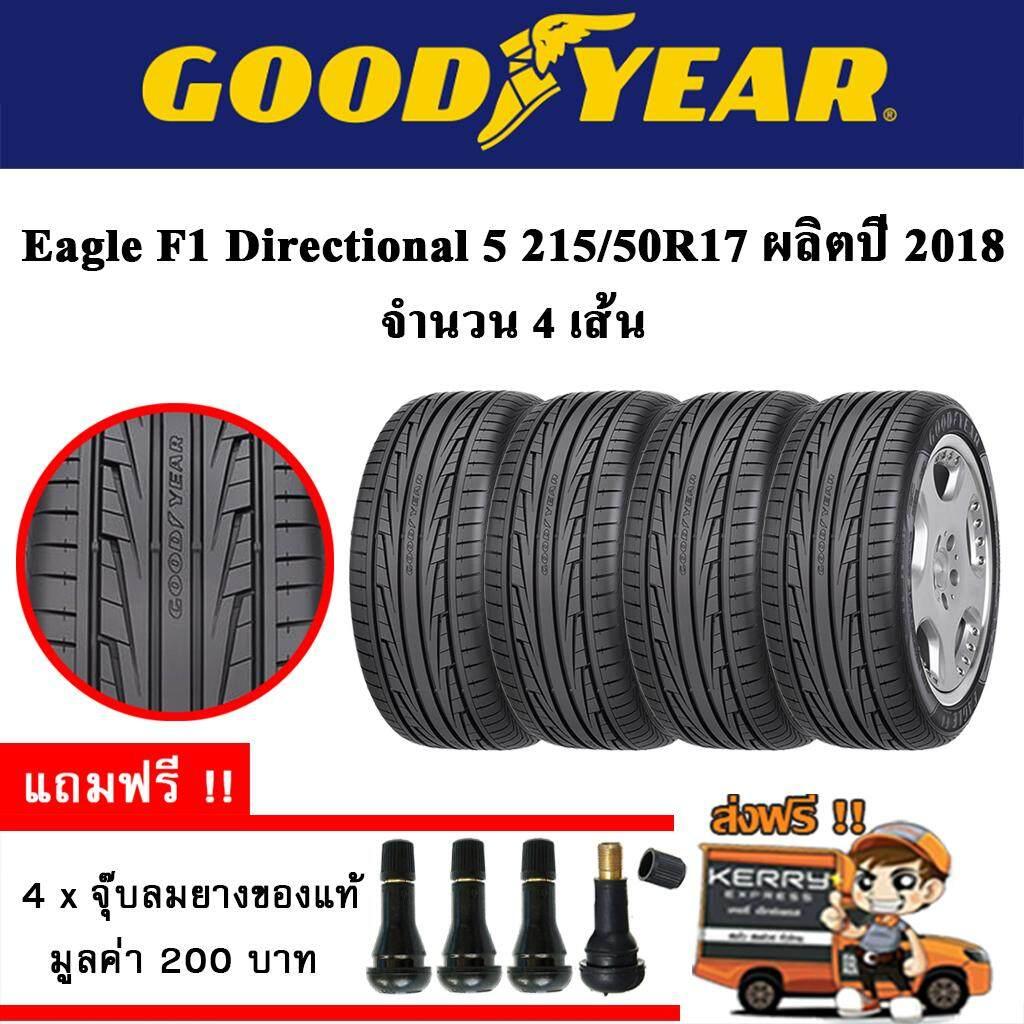 ตราด ยางรถยนต์ GOODYEAR 215/50R17 รุ่น F1 Diractional 5 (4 เส้น) ยางใหม่ปี 2018