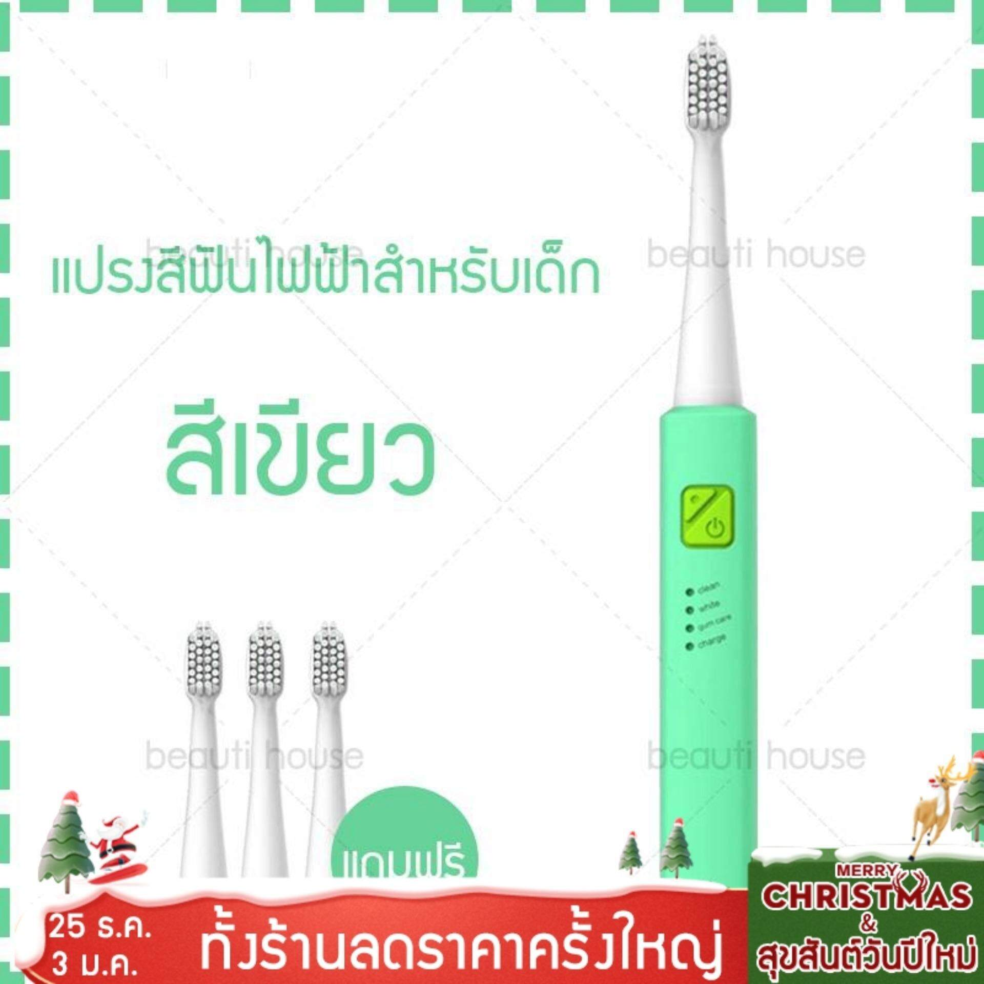 แปรงสีฟันไฟฟ้า ช่วยดูแลสุขภาพช่องปาก นครพนม LANSUNG  แปลงสีฟัน แปรงสีฟันไฟฟ้า ระบบSonic ชุดแปรงสีฟันไฟฟ้า พร้อมหัวเปลี่ยน 3 หัว ขนแรปงนิ่ม ชาร์จแบต กันน้ำ สำหรับเด็กสีเขียว  สำหรับผู้ใหญ่สีม่วง  Carrefour