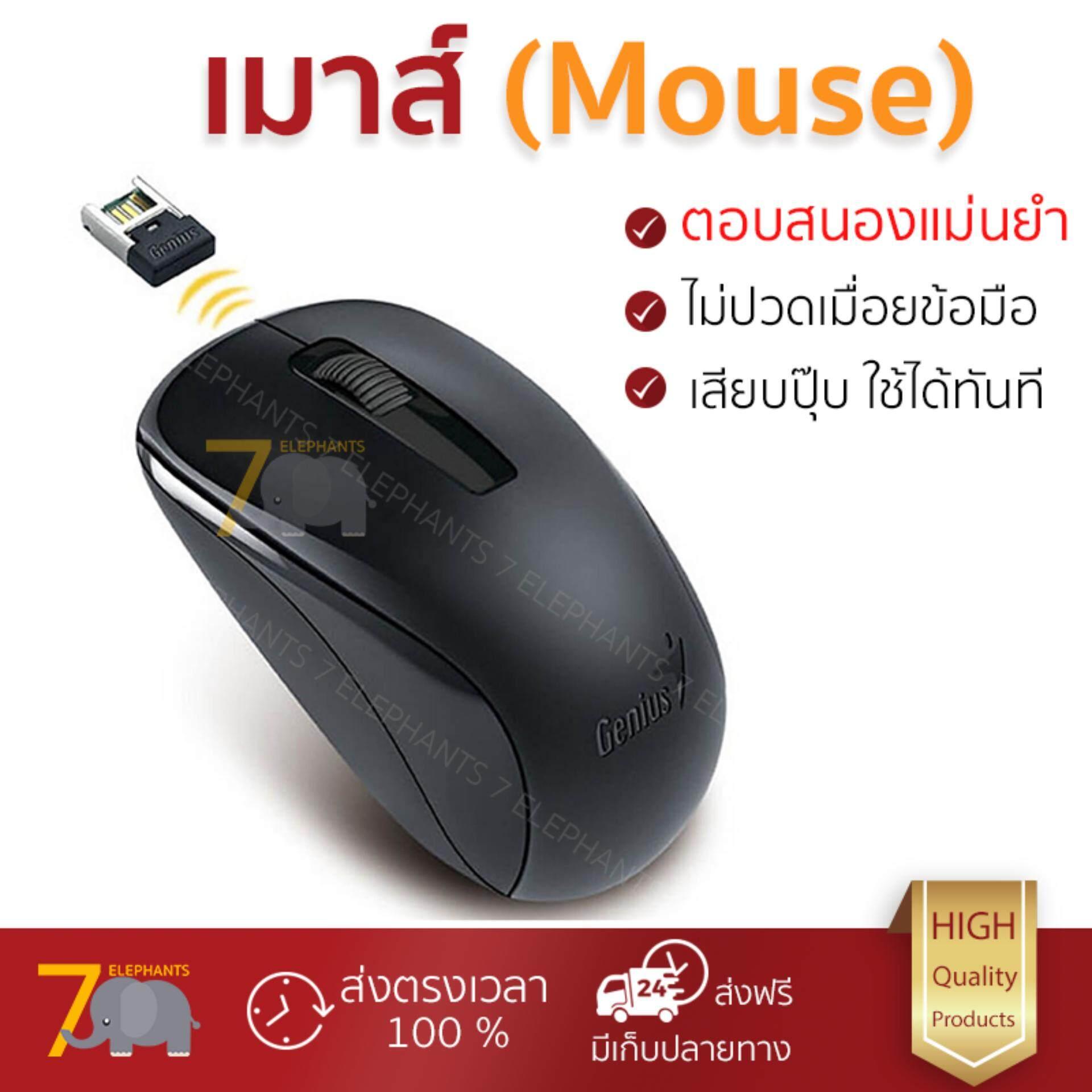 สุดยอดสินค้า!! รุ่นใหม่ล่าสุด เมาส์           GENIUS เมาส์ไร้สาย (สีดำ) รุ่น NX-7005             เซนเซอร์คุณภาพสูง ทำงานได้ลื่นไหล ไม่มีสะดุด Computer Mouse  รับประกันสินค้า 1 ปี จัดส่งฟรี Kerry ทั่วป