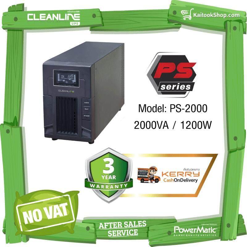 ลดสุดๆ เครื่องสำรองไฟ Cleanline UPS PS-2000 : 2000VA / 1200W (จอ LCD ประกัน 3 ปี ส่งฟรี! Kerry)