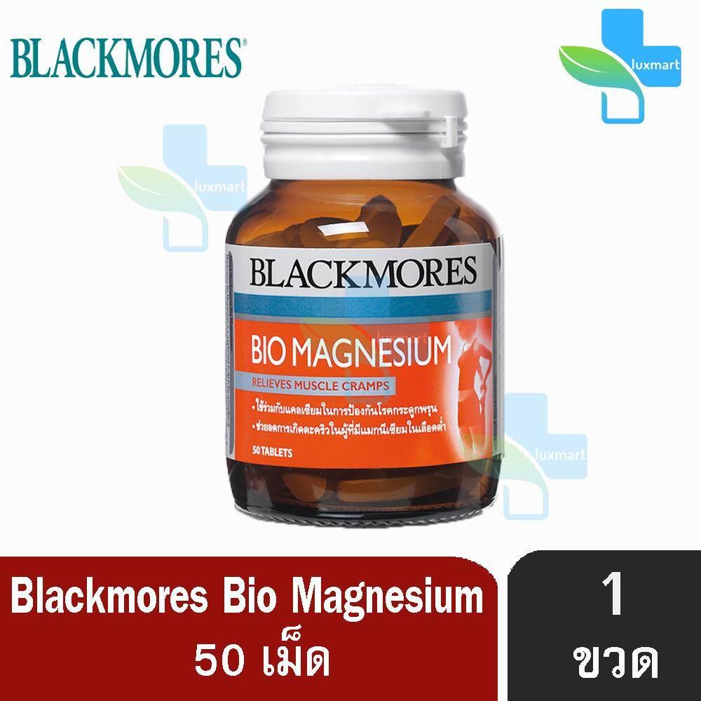 สอนใช้งาน  โคราช Blackmores Magnesium แบล็คมอร์ส ไบโอ แมกนีเซียม ขนาด 50 เม็ด [1 ขวด]